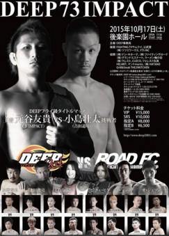 MMA_Poster_DEEP73Impact