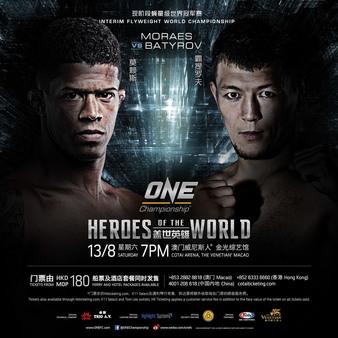 MMA_Poster_ONEChampionship_HeroesOfTheWorld_2016_081316