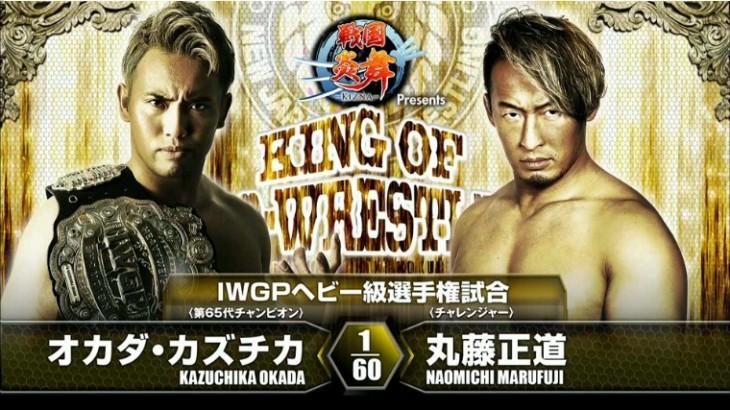 NJPW King of Pro Wrestling Report – Kazuchika Okada vs. Naomichi Marufuji